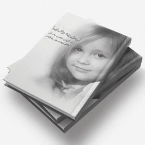 چاپ کتاب جلد سخت