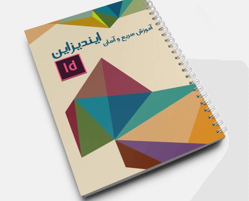 چاپ جزوه و صحافی سیمی دوبل