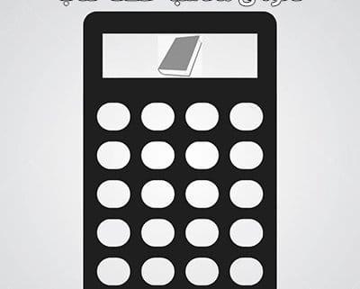 نحوه ی محاسبه ی عطف کتاب