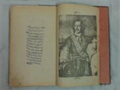 اولین کتاب فارسی چاپشده