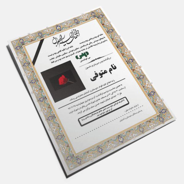 چاپ آگهی ترحیم و چاپ اعلامیه ترحیم آنلاین و فوری
