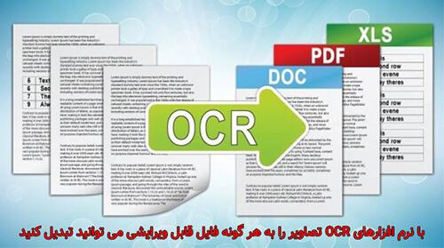 تبدیل اسناد به متن به وسیله سیستم OCR