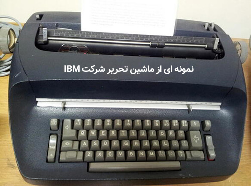 IBM type writer